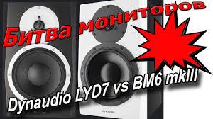 Битва <b>студийных мониторов</b>. <b>Dynaudio</b> LYD7 vs BM6MKIII ...