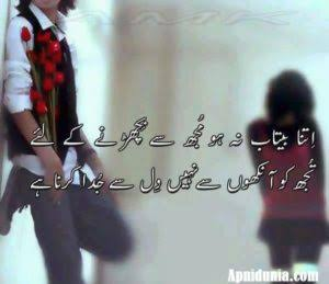 sad poems that make you cry in urdu