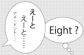 Image result for 日本人の英語下手