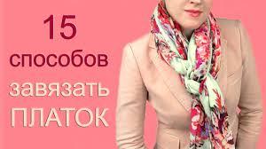 <b>Как завязать шарф</b> или <b>платок</b> на шее разными способами ...