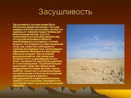 Зона тропические пустыни реферат Каталог отборного фото Тропические пустыни