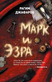 <b>Рагим Джафаров</b> книга <b>Марк и</b> Эзра – скачать fb2, epub, pdf ...