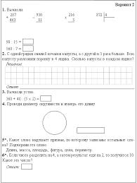 Контрольная работа за четверть класс математика  Контрольная работа за 3 четверть 3 класс математика традиционная школа Математика 3 класс 3 класс Мамы и папы Архангельска