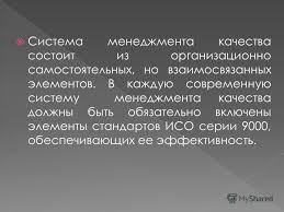 Презентация на тему МИНИСТЕРСТВО ФИНАНСОВ ПРАВИТЕЛЬСТВА  2 Система менеджмента