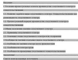 diplom shop ru Официальный сайт Здесь можно скачать  Диплом Тактика и технология следственного осмотра и освидетельствования Диплом Следственный осмотр и освидетельствование Скачать Диплом Следственный осмотр