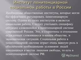 Презентация на тему ГБОУ ВПО УГМУ Минздрава РФ Кафедра  3 Необходимы общественные