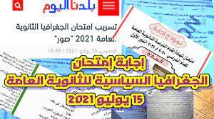 اجابة امتحان الجغرافياالسياسيةللثانوية العامة 15 يوليو 2021,حل واجابة امتحان  الجغرافيا السياسية للثا - YouTube