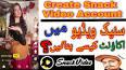 Snack video account banane ka tarikaএর ভিডিও