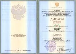 Манько Снежана Владимировна Диплом о высшем образовании