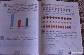 Иллюстрация из для Математика класс Мои учебные достижения  Иллюстрация 2 из 6 для Математика 1 класс Мои учебные достижения Контрольные работы