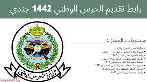 رابط تقديم الحرس الوطني 1442 جندي – موقع المحيط