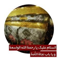 Image result for یا رحمهًْالله الواسعه