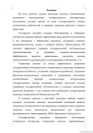 Государственное регулирование отношений собственности ВКР и  Государственное регулирование отношений собственности 18 03 09