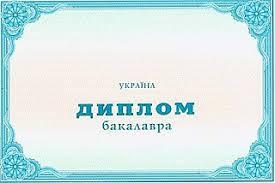 Как проверить диплом украинского работника СтудПроект bachelor diploma ukraine