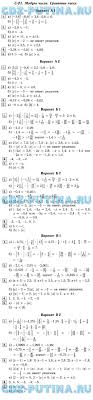 ГДЗ решебник по математике класс Ершова Голобородько Свойства отрицательных чисел домашняя самостоятельная работа · К 8 Положительные и отрицательные числа · С 23 Сложение отрицательных чисел и чисел с