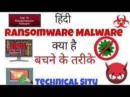 Vending Machine Meaning In Hindi Delectable Hindi] Ransomware Malware होता क्या है बचने तरीके