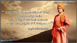 vivekananda essay education for character by swami vivekananda  telugu swami vivekananda motivational quotes for youth telugu swami vivekananda motivational quotes for youth