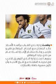 """نادي الشباب السعودي on Twitter: """"🦅 الجناح البرتغالي """"فابيو مارتينيز"""" شبابي  #الشباب… """""""
