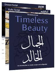 arabic calligraphy timeless beauty