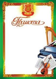 Книга Диплом школьный без символики Ш купить в Томске  СфО Ш 6560 Грамота музыкальная