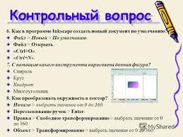 Презентация на тему ПО для обработки и редактирования векторной  30 Контрольный