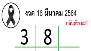 หวยไทยรัฐ ของแท้ล้าน% งวดประจำวันที่16 มีนาคม 2564กลับด้วยนะ!!! - YouTube