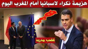 عاجل .. انتصار تاريخي للمغرب اليوم على اسبانيا بالاتحاد الاوروبي ! - YouTube