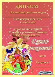 диплом скачать бесплатно на interesno tyt ru Сайт о самом  Диплом на день рождения для девочки Винкс