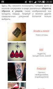 значение татуировок For Android Apk Download