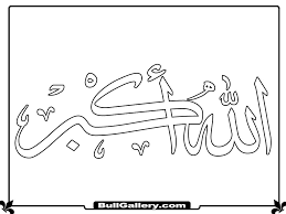 Printable Islamic Coloring Pages For Kids Get Coloring Pages