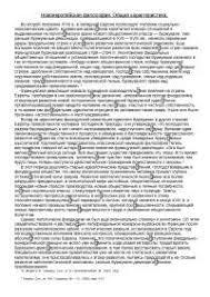 Новоевропейская философия Общая характеристика реферат по  Общая характеристика реферат по философии скачать бесплатно Основные черты диалектики Гегеля Учения