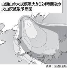 Image result for 白頭山の噴火