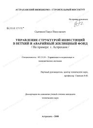 Диссертация на тему Управление структурой инвестиций в ветхий и  Диссертация и автореферат на тему Управление структурой инвестиций в ветхий и аварийный жилищный фонд