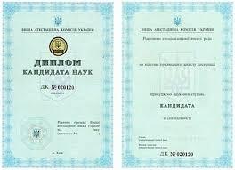 Купить диплом кандидата наук Продажа дипломов и аттестатов Украины диплом кандидата наук