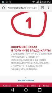 alexp entries tagged проблема Но при заходе с мобильного телефона eldorado ru promo prm eldokarty check увидел только первый шаг про покупку самовывозом в указанные даты