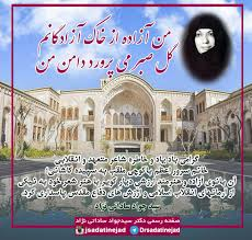 Image result for سپیده کاشانی