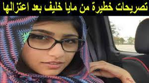 تصريحات صـ ـادمة من مايا خليفة بعد اعتزالها وتعرف على سبب اعتزالها..وسيذهلك  معرفة كم ربحت من عملها - YouTube