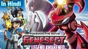 POKEMON MOVIE 16 GENESECT AND THE LEGEND AWAKENED IN HINDI, Pokemon the Movie  16: Genesect aur