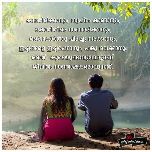 love messages malayalam