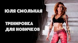 Тренировка для новичков от Юли Смольной! - YouTube
