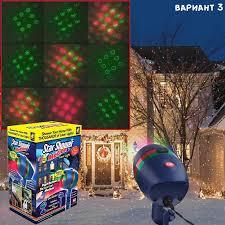 <b>Звездный</b> лазерный <b>проектор</b> светильник <b>Star</b> Shower Laser ...