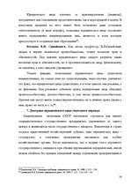 Юридические лица Реферат Право id  Реферат Юридические лица 28