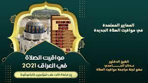 معايير مواقيت الصلاة الجديدة في العراق 2021 - YouTube
