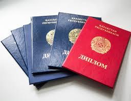 Казахстан будет признавать дипломы граждан ЕАЭС без ограничений  Казахстан будет признавать дипломы граждан ЕАЭС без ограничений
