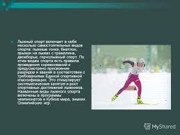Презентация на тему Лыжный спорт Работу выполнили ученицы ого  5 Лыжный спорт включает в себя несколько самостоятельных видов спорта лыжные гонки