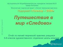 Презентация на тему Подпроект Пленэр Отчёт по летней  1 Подпроект Пленэр 2008 Отчёт по летней творческой практике