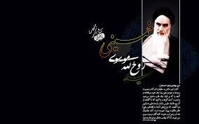 Image result for ‫امام خمینی‬‎
