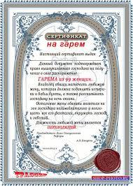Шуточный диплом для женщины моя лучшая в мире мама Чудо  Шуточный сертификат право на гарем