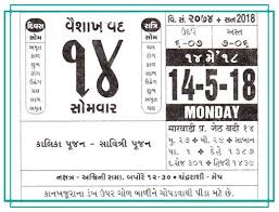 Daily Calendar Best Gujarati Daily Calendar 484848 Calendarcraft