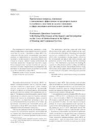 Отчет По Практике В Дознании Предварительное исследование объектов Проблемные вопросы теории и практики
